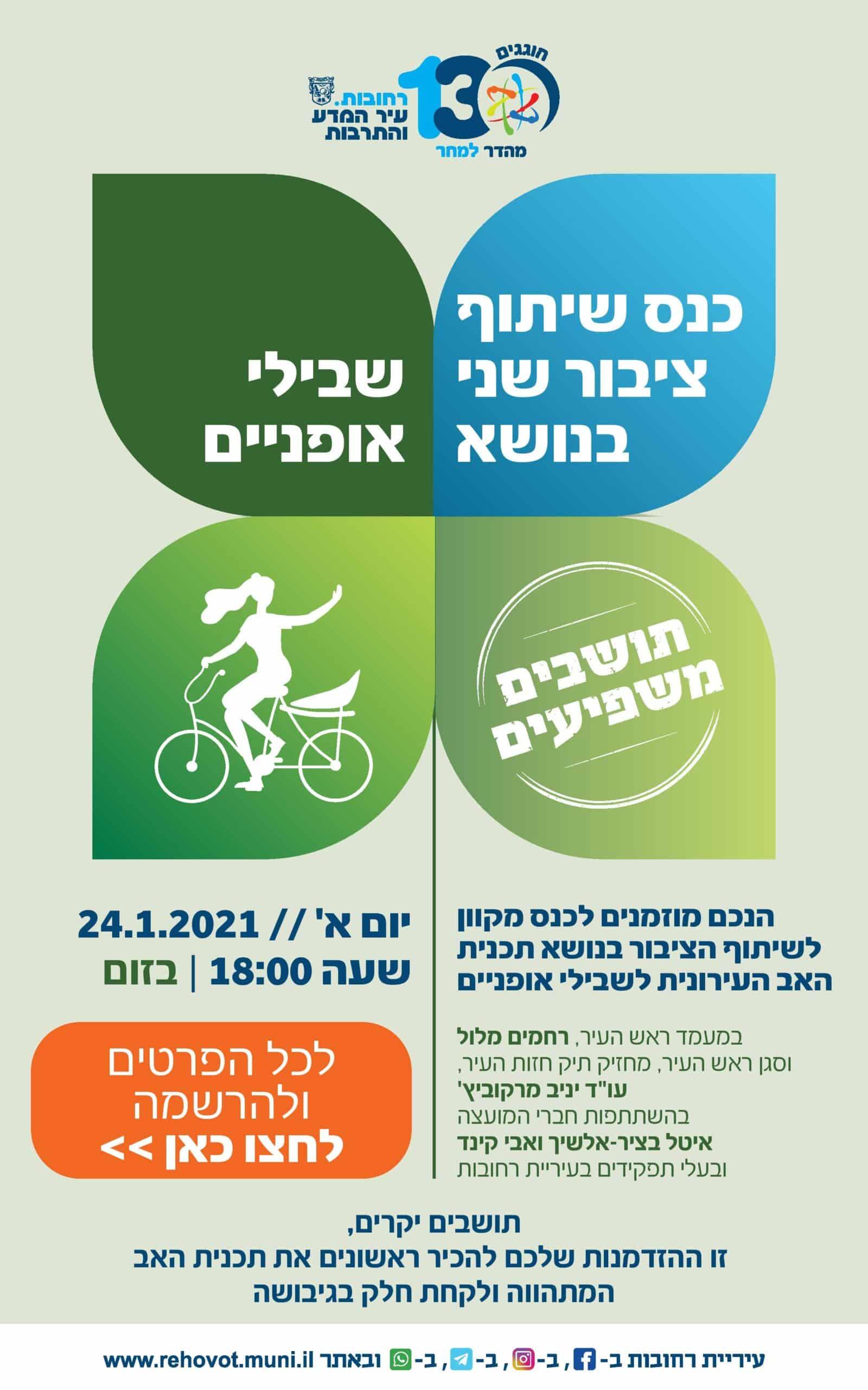 כנס שיתוף ציבור - שבילי אופניים-page-001