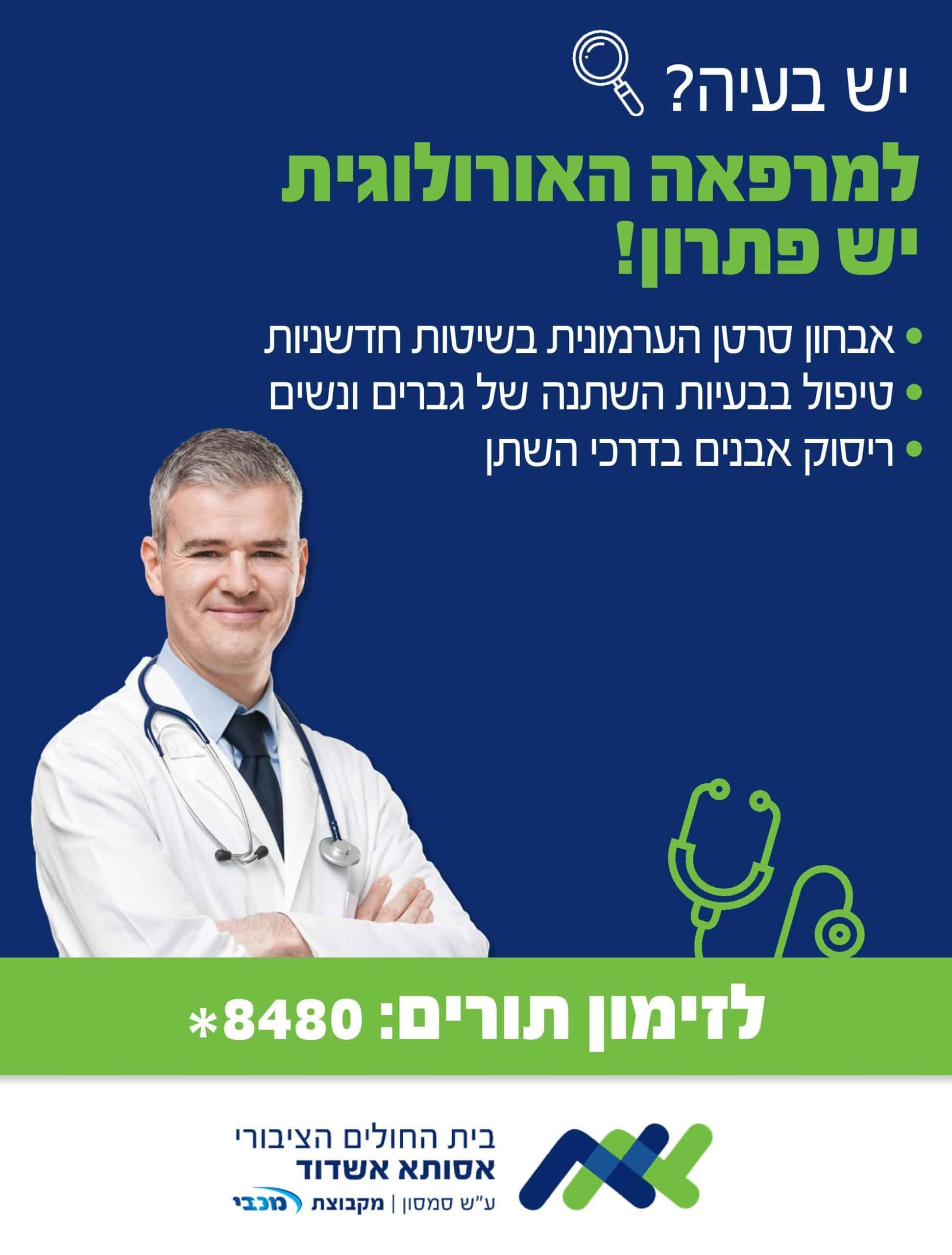 אסותא 62209 urology banners_biz24_210x297