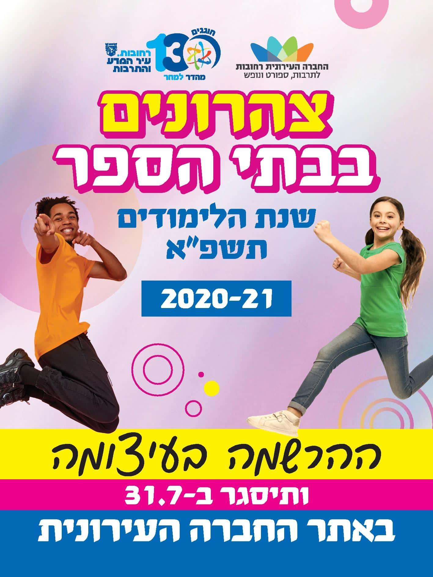 zaharonim_12_16_2021-page-001