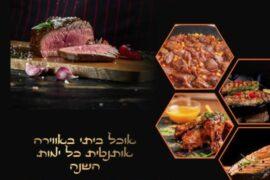אוכל מוכן לשישי וחג – הכי טעים שיש (יבנה)
