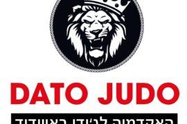 דטו ג'ודו – האקדמיה לג'ודו באשדוד
